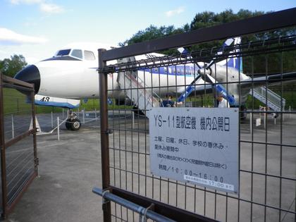 101010_YS-11機内公開.JPG