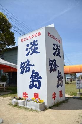 110417_2_淡路島牛乳.JPG
