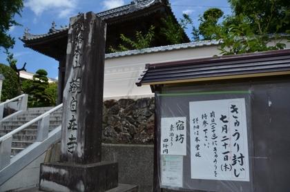 110716_04_観自在寺.JPG