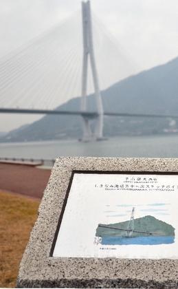 130113_大三島斜張橋.jpg