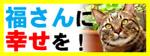 fuku_banner150-56.jpg