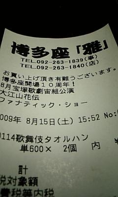 090817_203526.jpg