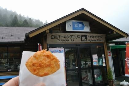 120317_06_tajikawa-pa2.jpg