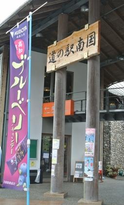 120317_08_nangoku.jpg
